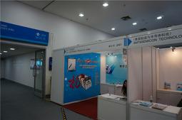2014深圳高交会——21ic钱柜娱乐官网