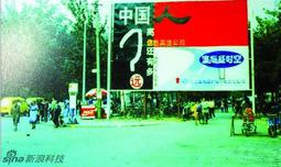 中国互联网20年历史瞬间