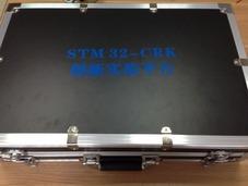 团队奋战一个月出来的成果――STM32创新实验箱