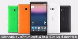 诺基亚下一部新机曝光 搭载Android 7.0