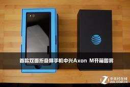 首款双面折叠屏手机中兴Axon M开箱图赏