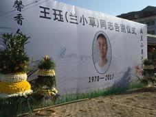 乡村医生15年匿名捐款30万 病逝后千名群众洒泪送别