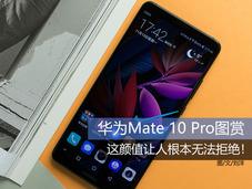 华为Mate 10 Pro图赏:这颜值让人根本无法拒绝!