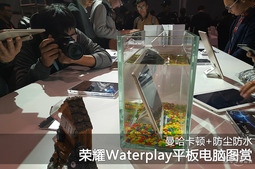 哈曼卡顿+防尘防水 荣耀Waterplay平板图赏