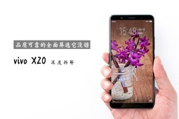 vivo X20拆解首发 可靠的全面屏买它没错