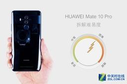 水能奈我何 HUAWEI Mate 10 Pro全球首拆