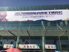 2017中国国际消费电子博览会暨中国(国际)3D打印节