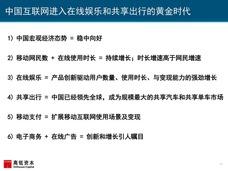 2017中国互联网趋势报告:在线娱乐和共享出行的黄金时代
