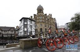 实拍:中国共享单车亮相英国街头