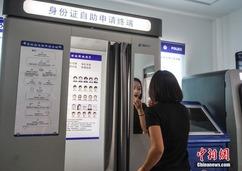 北京试点自助办理身份证业务