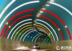 """浙北首条""""彩虹隧道""""亮相 照明不靠电可自主发光"""