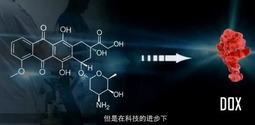 哈尔滨工程大学研制纳米机器人 能游走于血管里输送药物