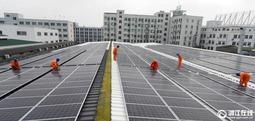 台州:屋顶发电成时尚