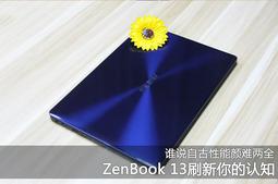 谁说性能颜难两全 ZenBook 13刷新你的认知