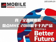真全面屏来袭 盘点MWC2018最牛十大产品
