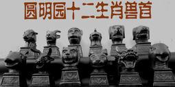 永远的伤痛,北京圆明园中的十二兽首,现存何处?