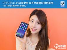 R11s Plus美女图 大号全面屏自拍更美丽