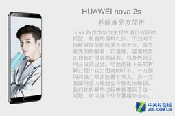 四摄2000W HUAWEI nova 2s拆解报告
