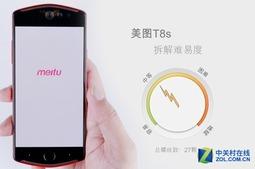 把HTC设计师请来了?美图T8s拆解首发