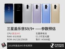 18款使用骁龙845手机预测 明年初就能买