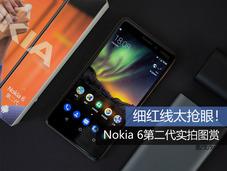 细红线太抢眼! Nokia 6第二代实拍图赏