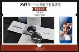 2017年二十大手机邀请函:看看谁家最走心