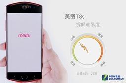 把HTC设计师请来了?美图T8s拆解图赏
