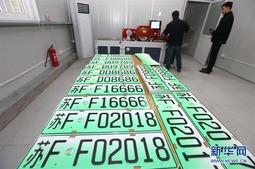 我国107个城市启用新能源汽车号牌