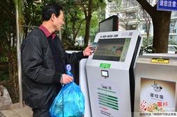 上海黄浦新苑小区引入垃圾分类智能投放系统