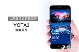 YOTA3拆解首发 让双屏设计更趋完美