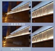 三星S9&iPhoneX面对面开怼 这仗忒刺激了