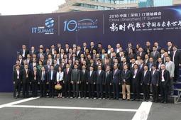 2018中国IT领袖峰会开幕:马化腾等大佬出席并合影
