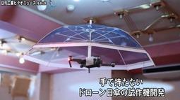 科技大爆炸|不需要手打的伞,还能跟着人跑!