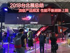 2018台北展总结:顶级产品频发 性能不断刷新上限
