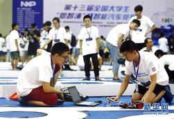 全国大学生智能汽车竞赛华北赛区开赛