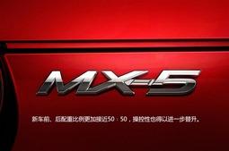 图解马自达MX-5跑车