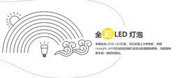 yeelight sunflower:无线智能情景照明系统